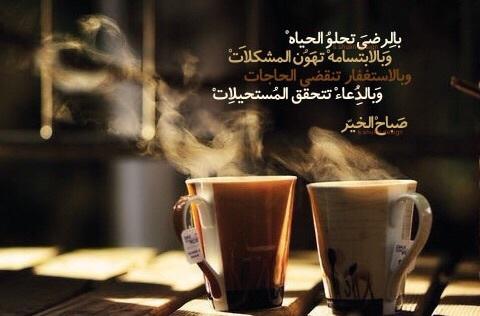 صور مكتوبة قهوة الصباح