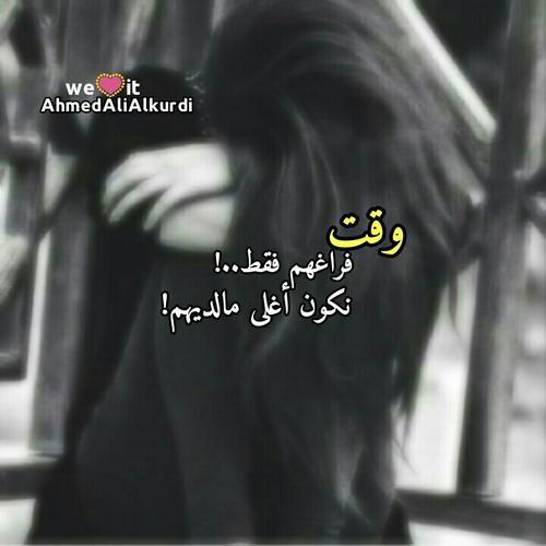 عتاب حبيبي
