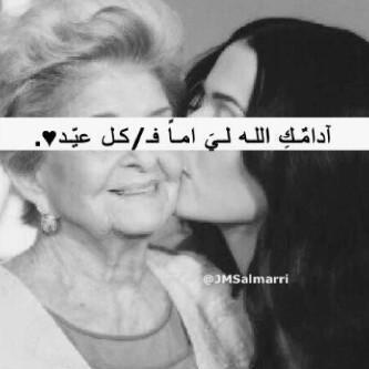 عيد امي