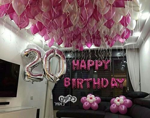 عيد ميلاد 20 سنة