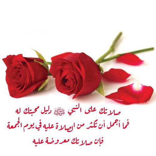 فضل الصلاة على النبي