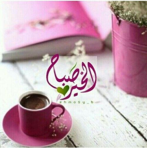 فنجان صباح الخير