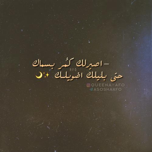 كلام رومانسي عراقي