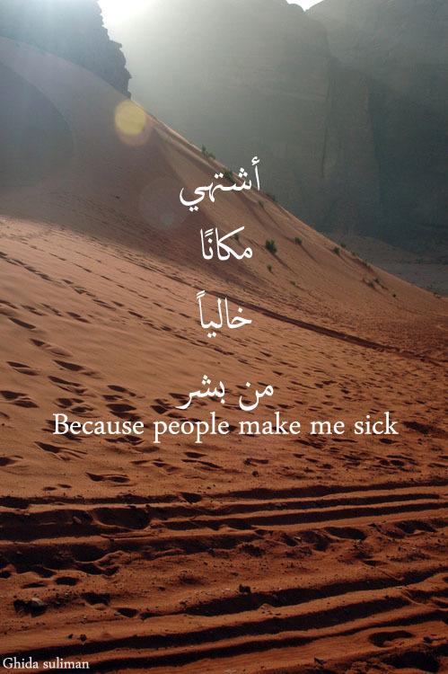 كلام قوي عن الناس