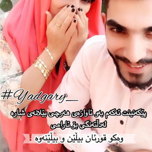 كلمات حب كردستان