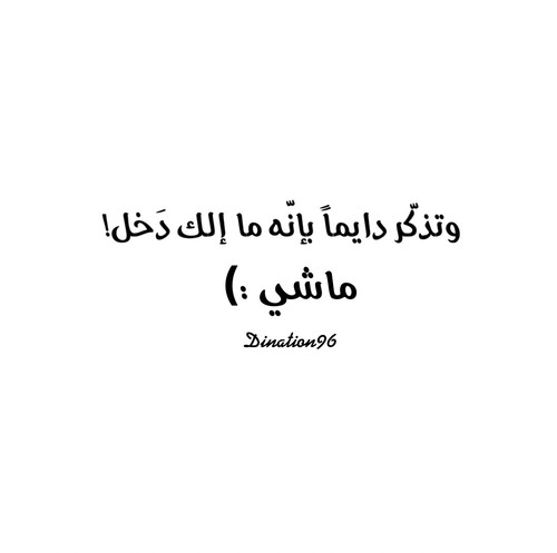 كلمات عتاب