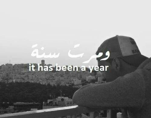 مرت سنة