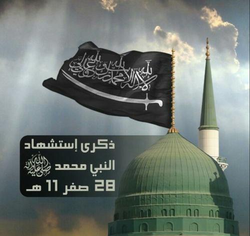 صور عن النبي محمد ليدي بيرد
