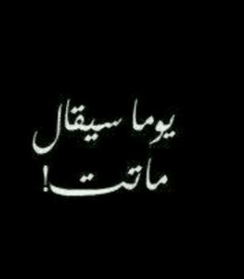 يوما ما سا اموت