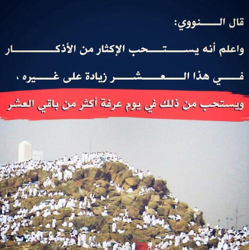 يوم عرفات