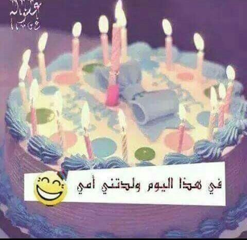 يوم ميلادي