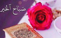 صور صباحية اسلامية 3
