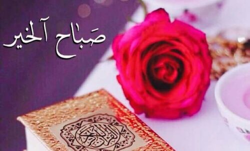 صور صباحية اسلامية 1