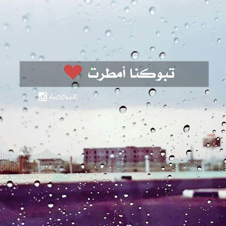 صور عن برد المطر