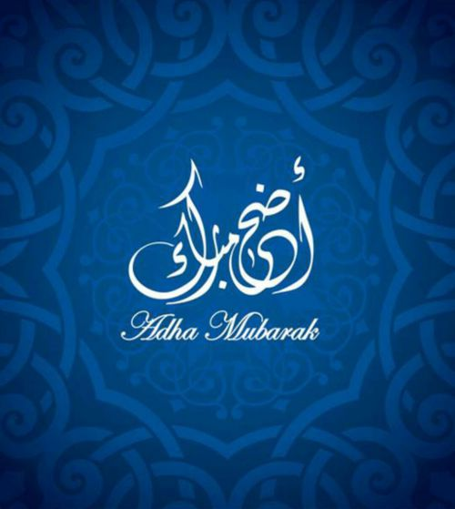 اضحى مبارك للعيد