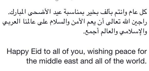 تهنئئة العيد