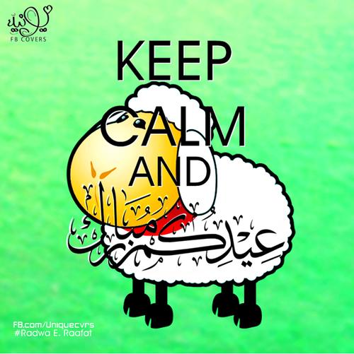 خروف عيدكم مبارك