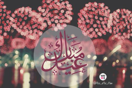 رمزيات عيدك مبارك