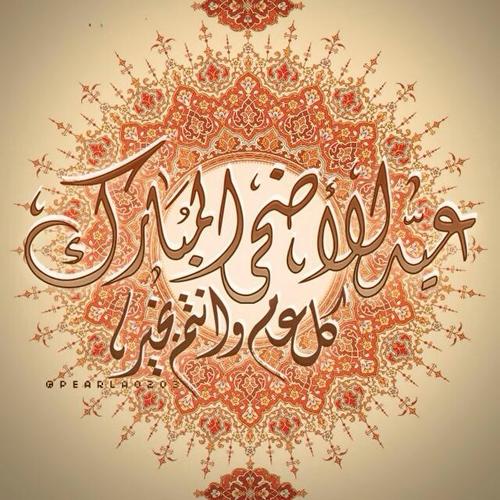 رمزيات عيد الاضحى المبارك
