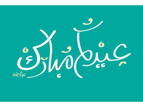رمزيات عيد مبارك