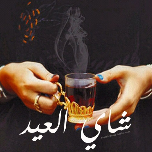 شاي العيد