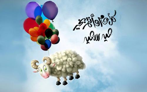 صورة خروف عيد سعيد