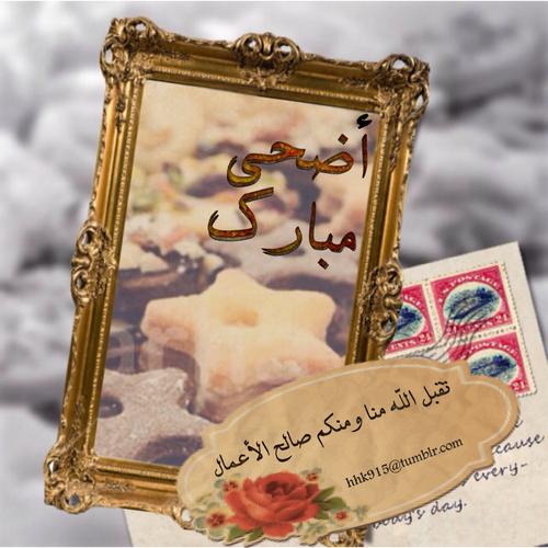 صور اضحى مبارك للعيد