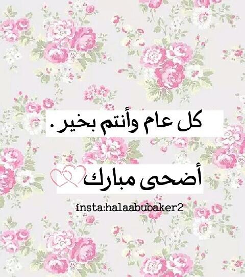 صور اضحى مبارك