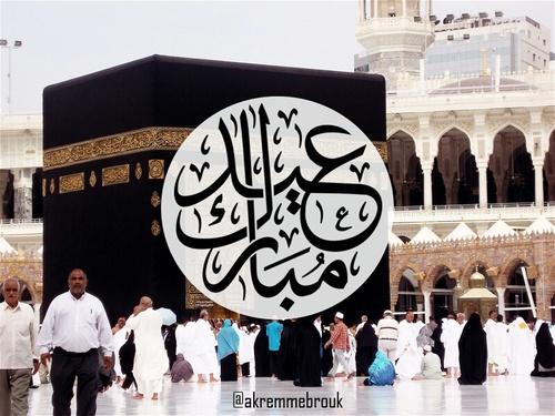 صور الكعبة عيد مبارك