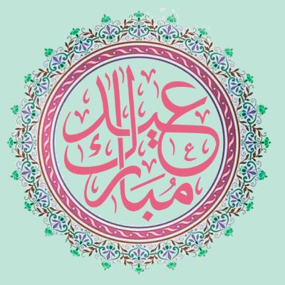 صور عيدك مبارك