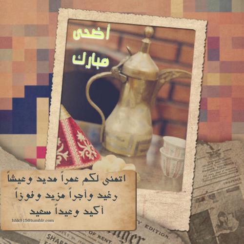 صور عيد الاضحى سعودية
