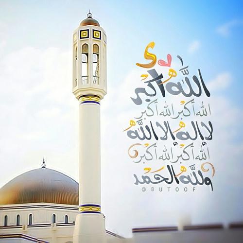 صور قرب العيد ووداع الحج