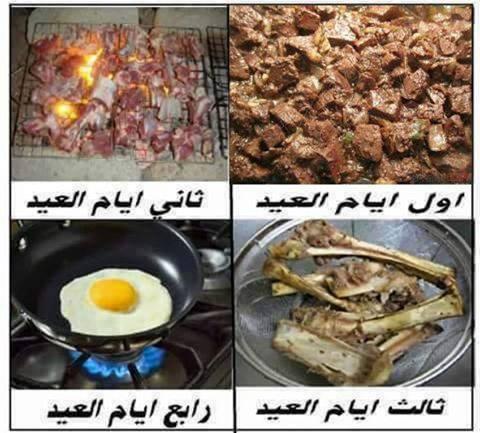 صور مضحكة للعيد