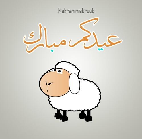 عيدكم مبارك صور