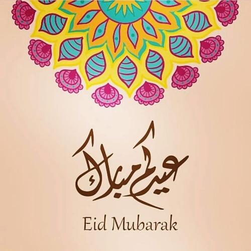 عيدكم مبارك عيد الاضحى