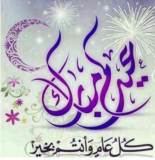 عيدكم مبارك