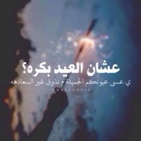 قرب عيد الاضحى المبارك