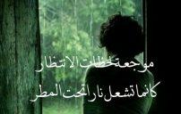 كلام عن المطر قصير 1