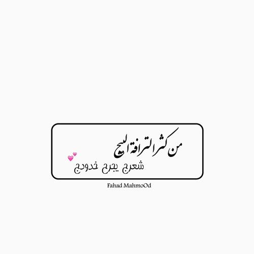 كلام حب عراقي ليدي بيرد