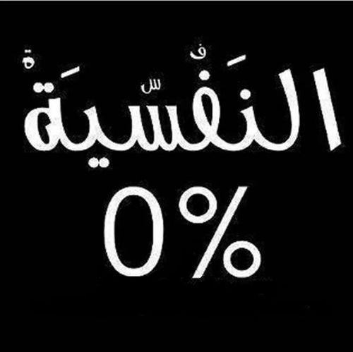 %d8%a7%d9%84%d9%86%d9%81%d8%b3%d9%8a%d8%a9-%d8%b5%d9%81%d8%b1