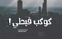 رمزيات عراقية جديدة 3