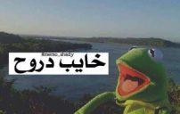رمزيات مضحكة عراقية 2