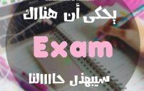 رمزيات امتحانات مضحكة 3