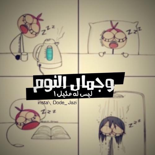 صور مضحكة عن النوم 1
