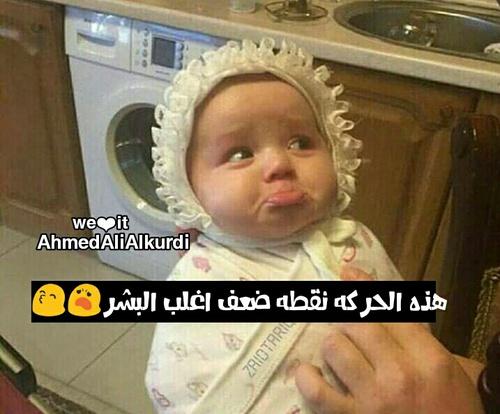 صور مضحكة عن الاطفال 1