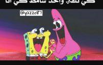 صور مضحكة جداً باللهجة الجزائرية 33