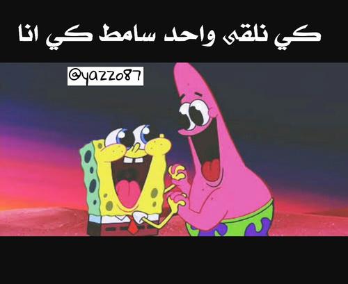 صور مضحكة جداً باللهجة الجزائرية 1
