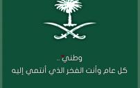 رمزيات اليوم الوطني السعودي 3