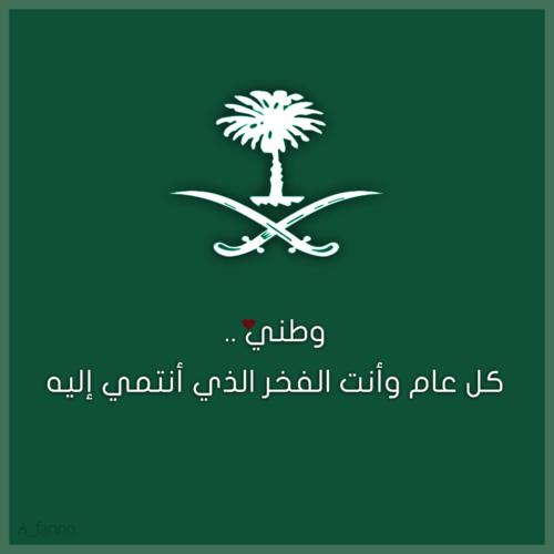 رمزيات اليوم الوطني السعودي 1