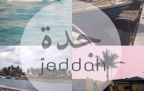 رمزيات مدينة جدة 40